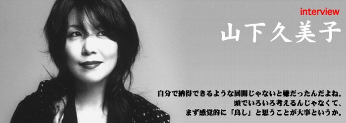 山下久美子の画像 p1_9
