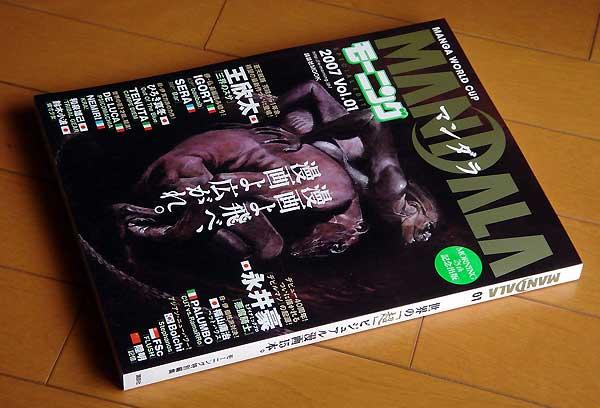 http://www.dgcr.com/kiji/20070403/MANDALAhyousi