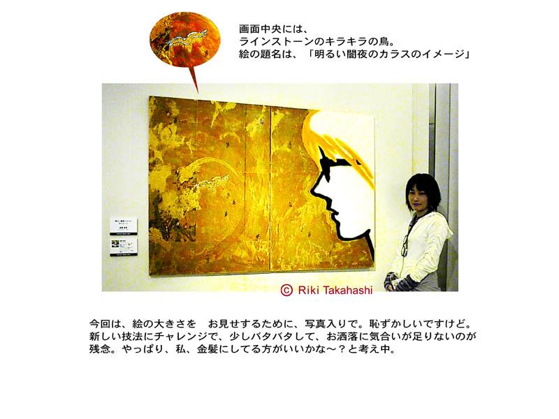 http://www.dgcr.com/kiji/riki/080125/riki_karasu_L