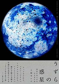 うずらの惑星―身近に見つけた小さな宇宙